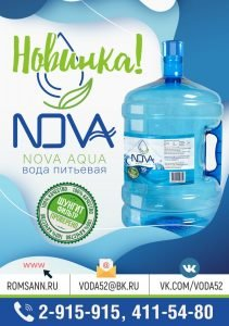 Питьевая вода «NOVA aqua»